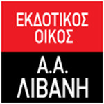 εκδοτικος οικος λιβανη συνεργασια